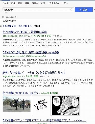 たわけ者.jpg