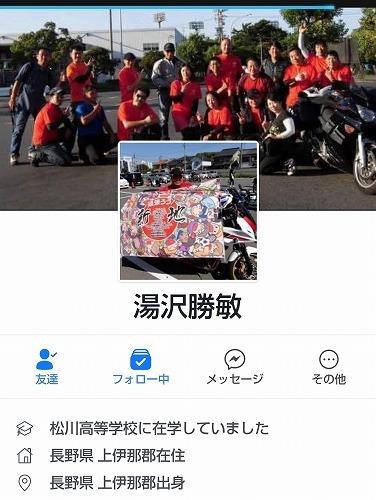 湯沢君.jpg