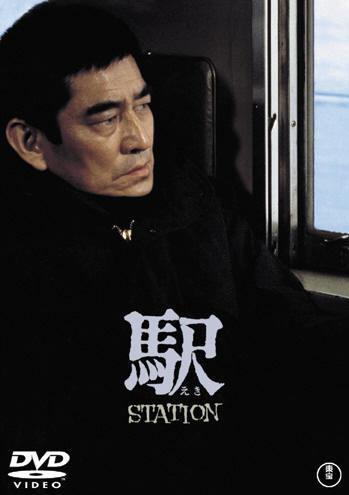 station-dvd.jpg