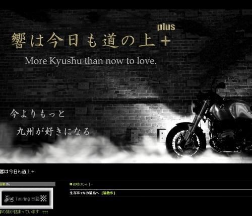 響ブログ.jpg